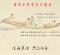 罗梭江论坛:泛舟煮酒,共话科普