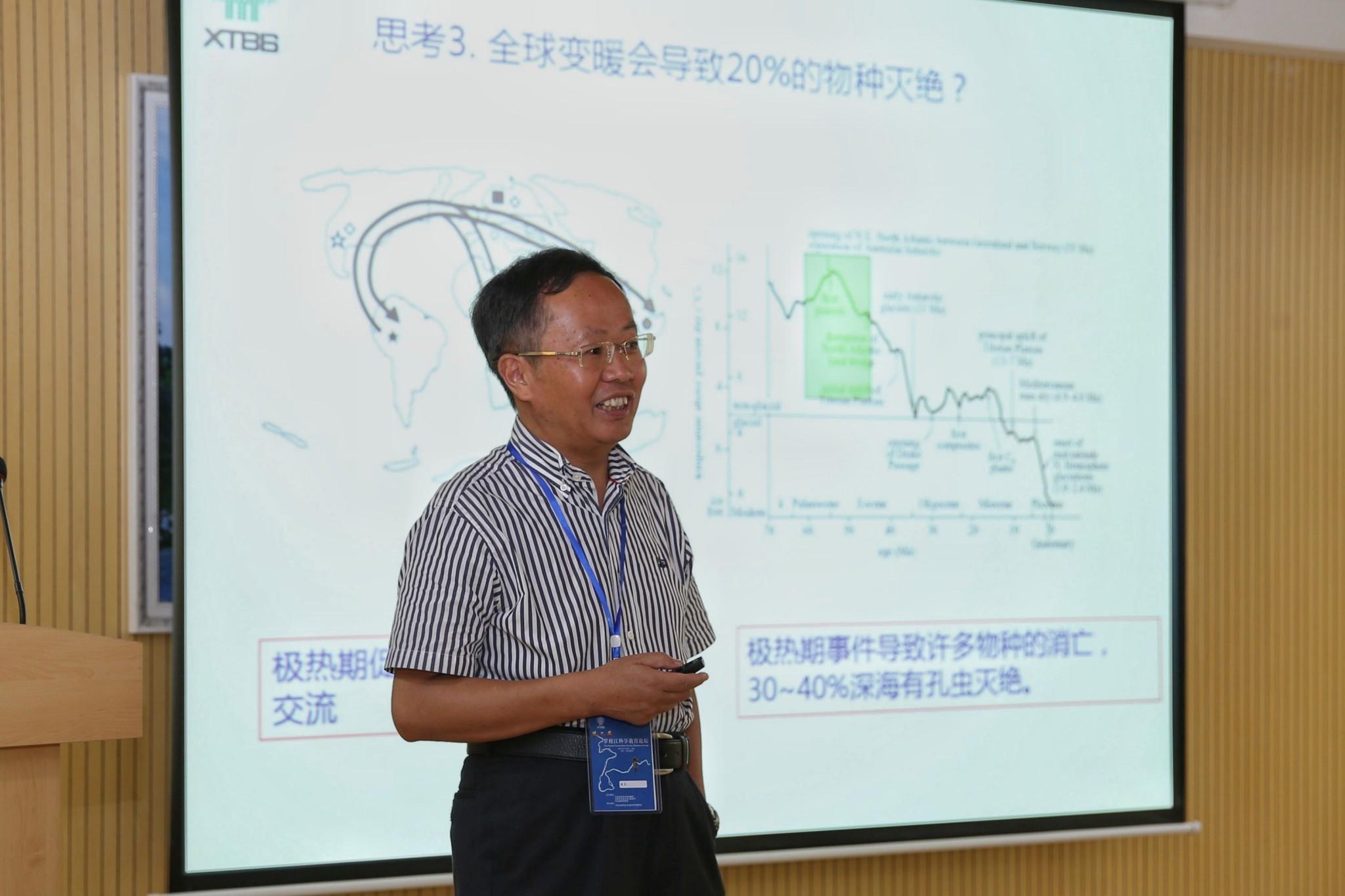 13日分论坛报告-周浙昆