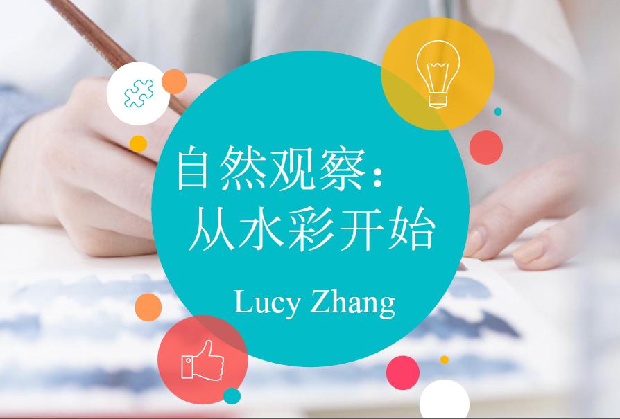张海华-LUCY