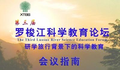 第三届罗梭江科学教育论坛指南