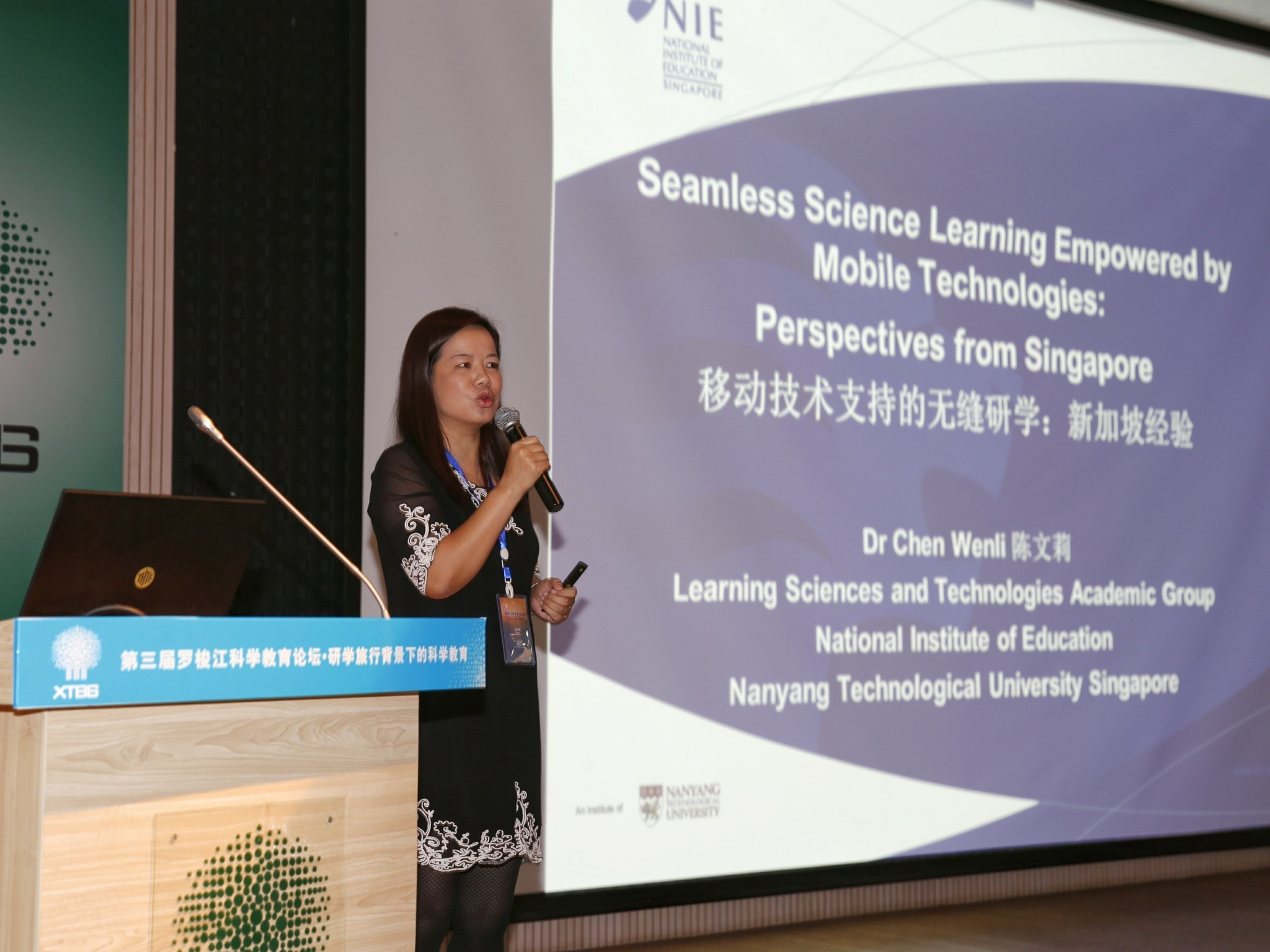 【大会报告】新加坡南洋理工大学副教授 陈文莉:移动技术支持的科学无缝研学:新加坡经验