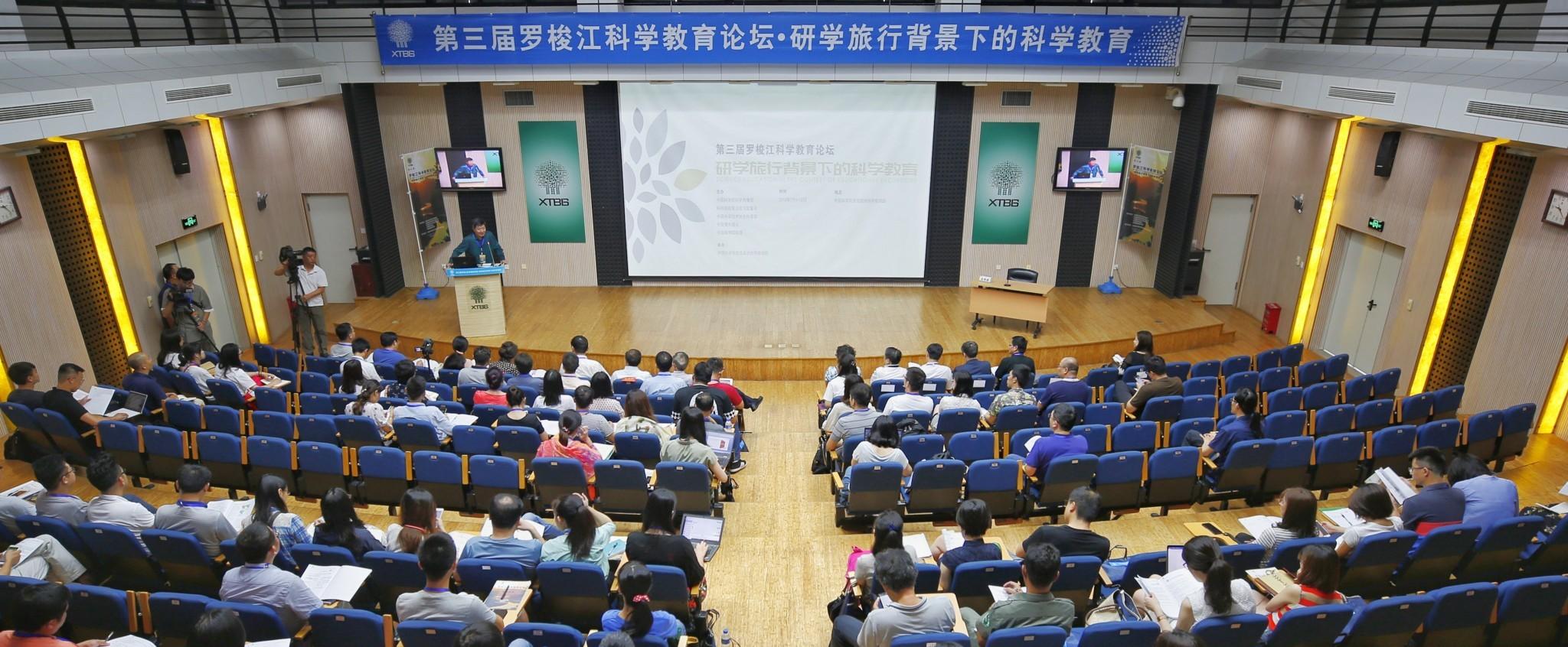 第三届罗梭江科学教育论坛闭幕 发布五项倡议