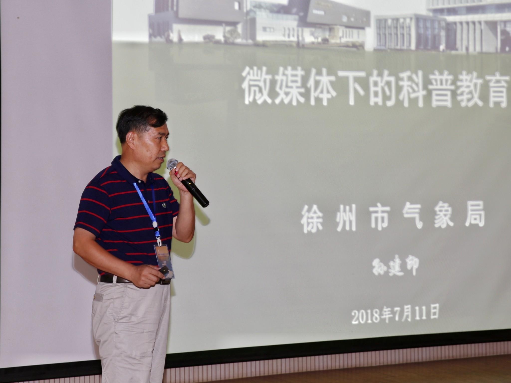 【Pecha kucha】徐州市气象局 孙建印:微媒体下的科普教育