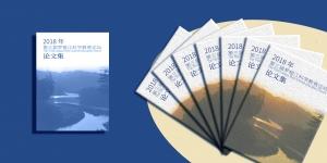 第三届罗梭江科学教育论坛文集在线发布