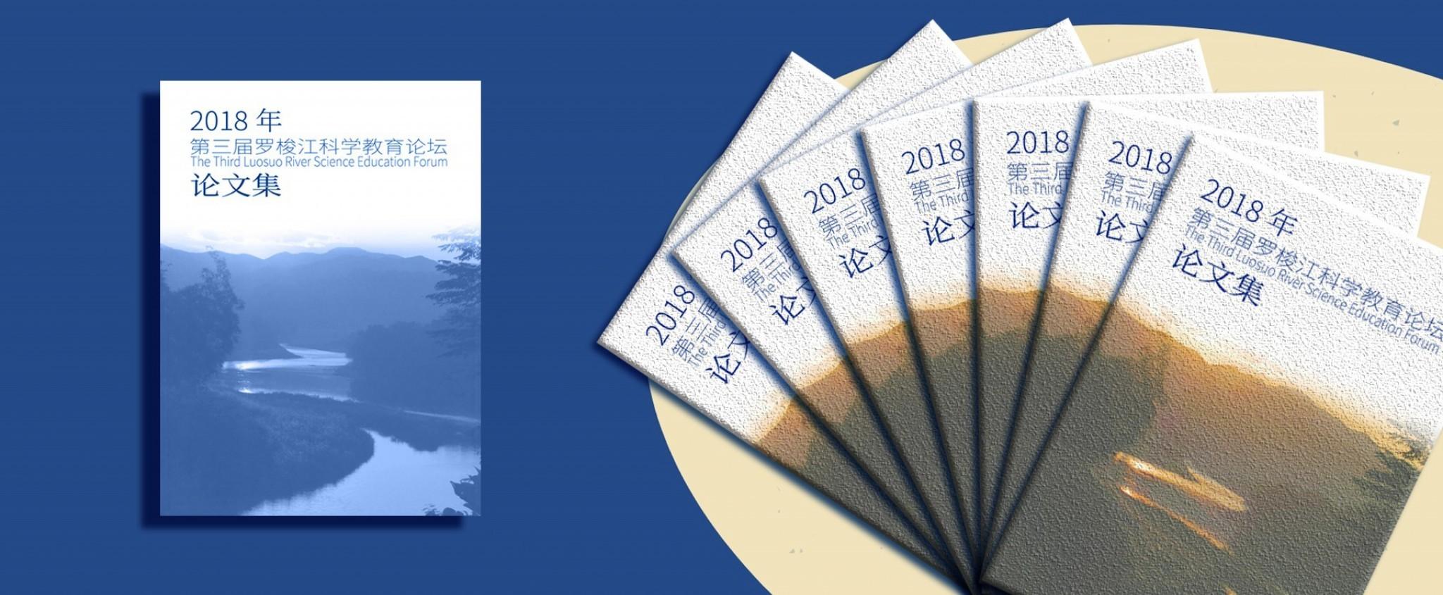 《第三届罗梭江科学教育论坛论文集》在线发布