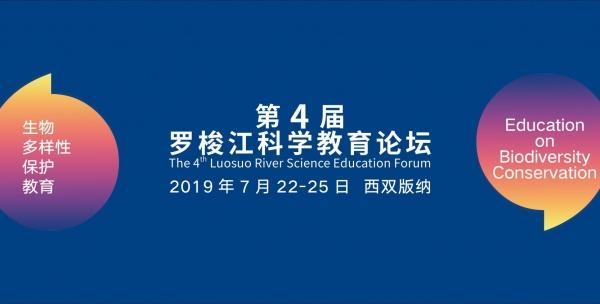 第四届罗梭江科学教育论坛即将开幕