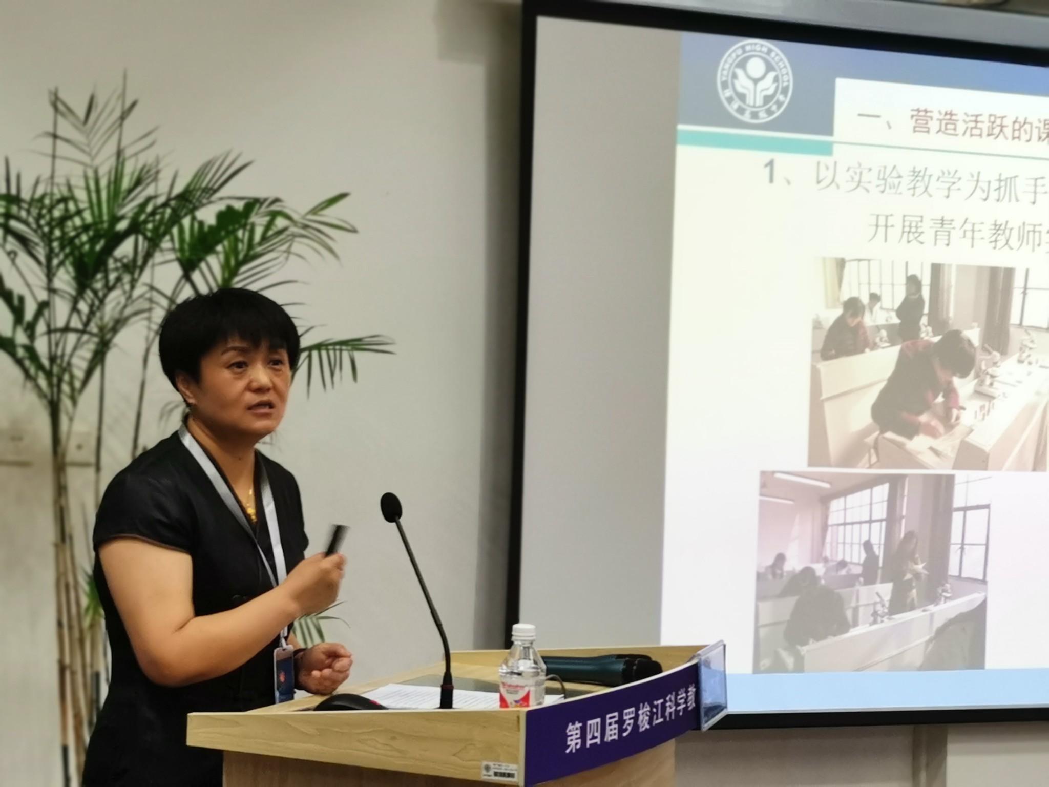【专题报告】上海市杨浦高级中学  殷春蕾:生物多样性保护教育在高中教育教学中实践与探索