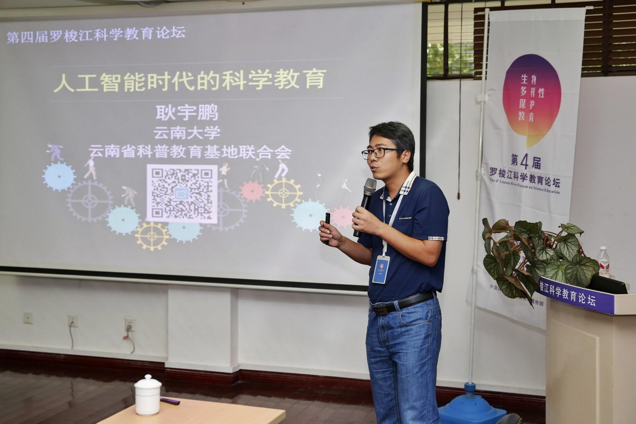【专题报告】云南省科普教育基地联合会  耿宇鹏:人工智能时代的科学教育