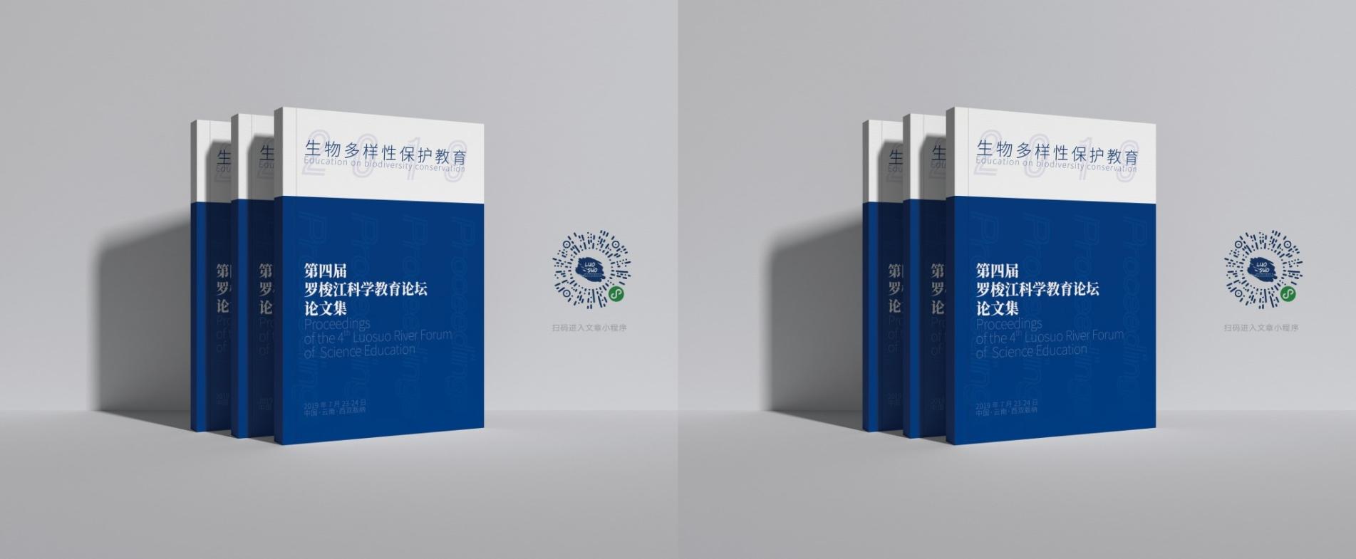 《第四届罗梭江科学教育论坛论文集》在线发布