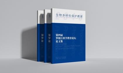 第四届论坛文集样机-封面-06_副本
